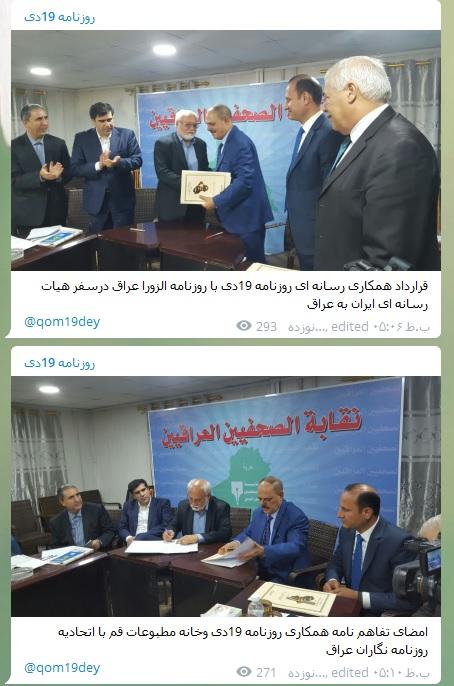 تصویر امضا تفاهم نامه مرتضی داستانی، مدیر مسئول روزنامه 19 دی با اتحادیه روزنامه نگاران عراق به عنوان رئیس هیئت مدیره خانه مطبوعات قم