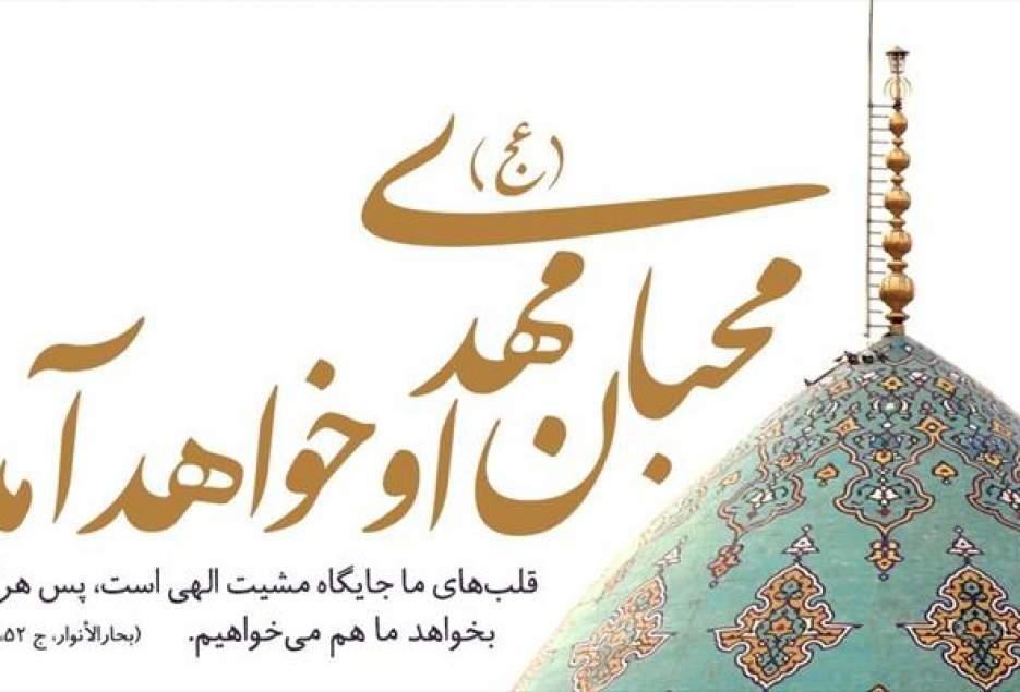 امیدبخشی؛ مهمترین راهبرد مهدویت/ این روزها قلب های مسلمانان آکنده با درد است