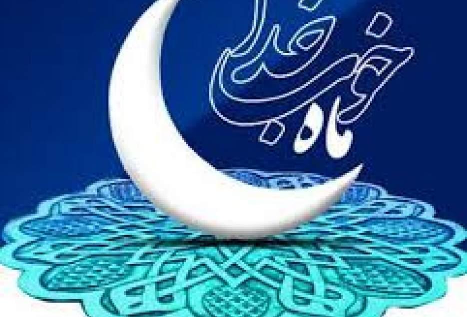 ماه ضیافت الهی در کلام ناب ائمه اطهار(ع)