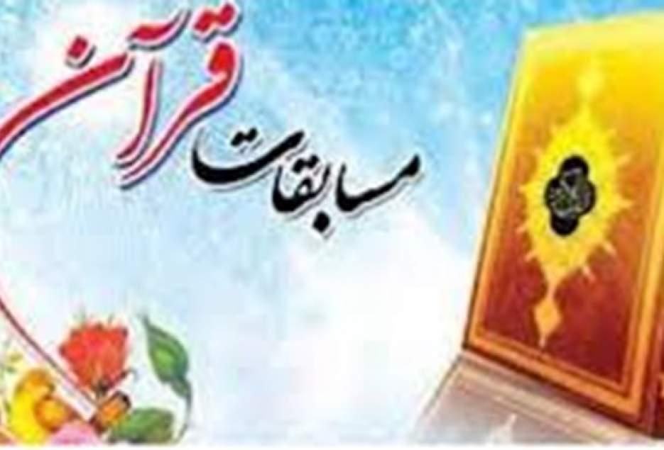 برگزاری انفرادی مسابقات قرآنی اوقاف درقم