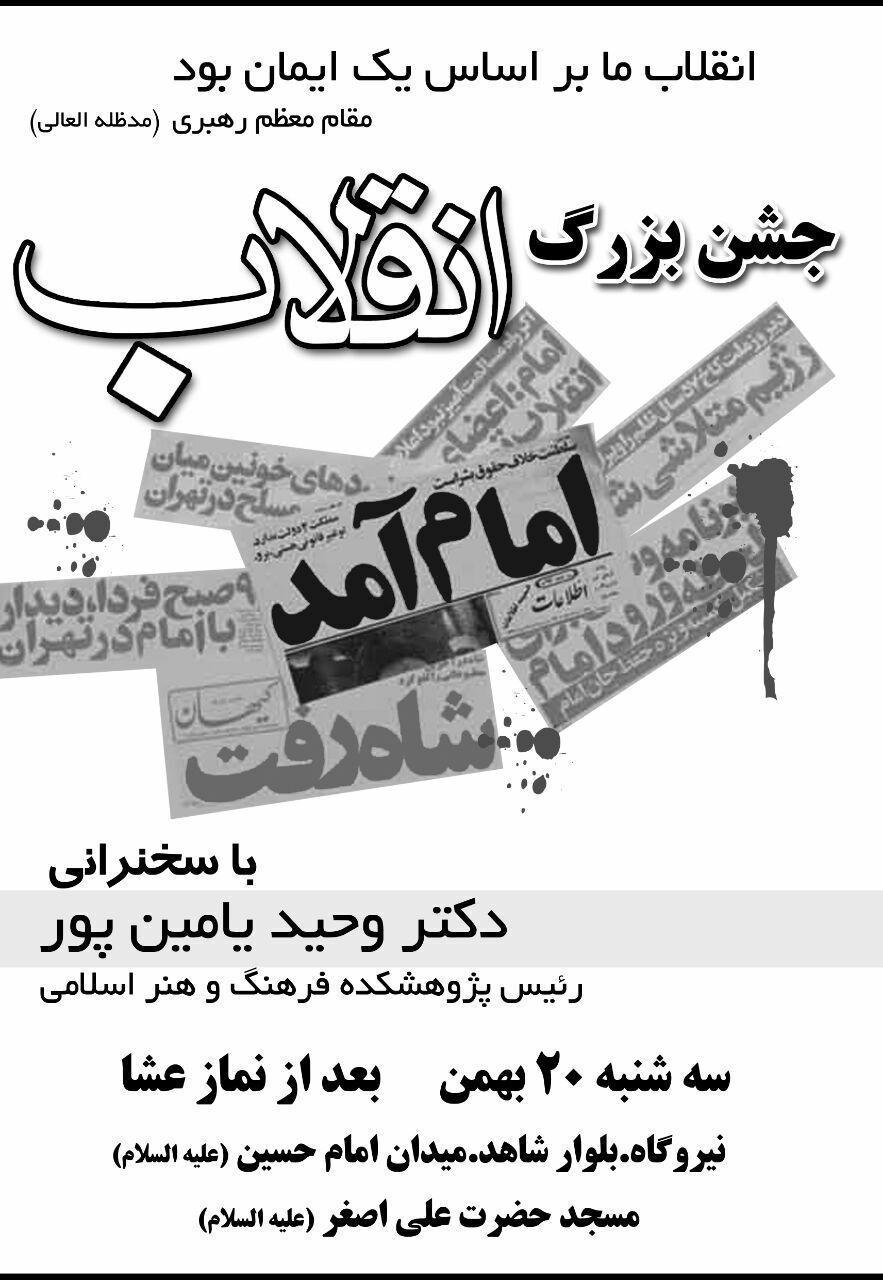 پوستر سخنرانی یامین پور که علی مطهری به زور جایگزین وی شد