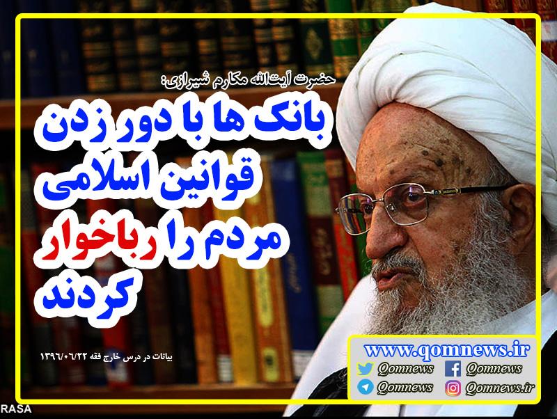 ☑️ آیت الله مکارم شیرازی: بانک ها با دور زدن قوانین اسلامی مردم را رباخوار کردند